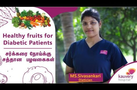 What Fruits can a diabetic patient take? ( Tamil)