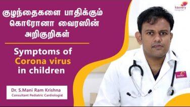 Symptoms of Covid-19 in Children (Tamil) | KH